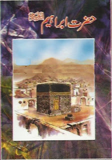 Hazrat Ibrahim Alay Salam by Aslam Rahi