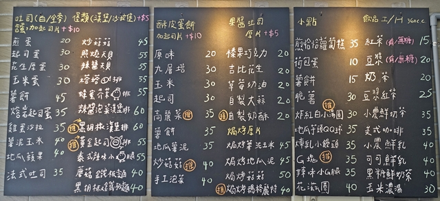 Veg Out蔬食早餐菜單~桃園素食早午餐