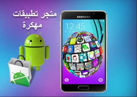 متجر اندرويد,افضل متجر للاندرويد,App Store and Android Games,متجر تطبيقات المدفوع