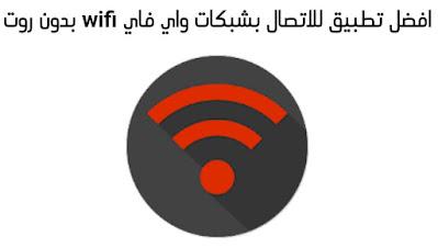 تطبيق اتصال بشبكات الواي فاي Wi-Fi بشكل مجاني وامن بدون روت