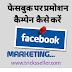 Facebook promotion kaise kare in Hindi फेसबुक प्रमोशन कैसे करें