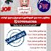 مطلوب موظفين بدون شهادة جامعية للعمل لدى مول بدون توقف في عمان