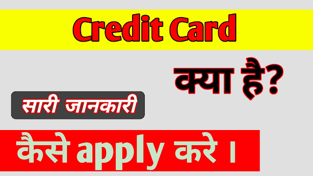 How to  apply for Credit  Card in hindi / what is credit card in hindi