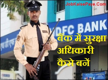 How to become a security officer in a bank