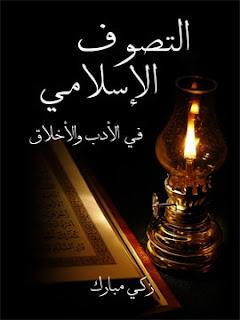 تحميل كتاب التصوف الإسلامي في الأدب والأخلاق