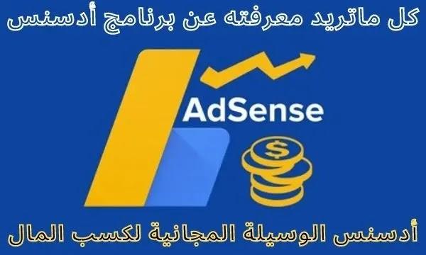 كيفية الربح من اعلانات أدسنس