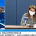 Πανδημία:Live ενημέρωση