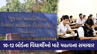 Important News About Std-10-12 Board Exam 2020