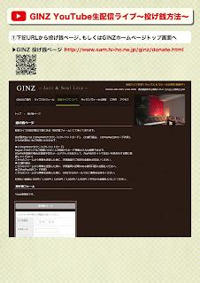 2021/05/29(Sat)@調布GINZ ※投げ銭ライブ配信