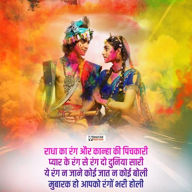 राधा का रंग और कान्हा की पिचकारी - Radha Krishna Holi Shayari in Hindi