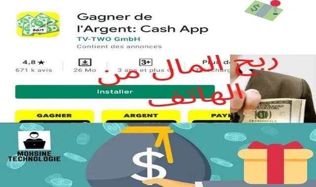 تطبيق Cash App تطبيق مثالي لاجراء الاستبيانات و الحصول على مكافآت  مقابل ابداء رأيك في موضوعات هامة