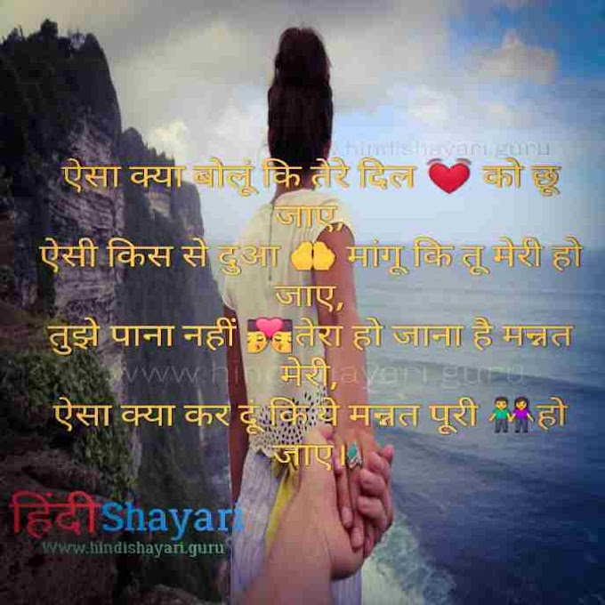 Shayari About Love || Best Hindi Shayari for Love