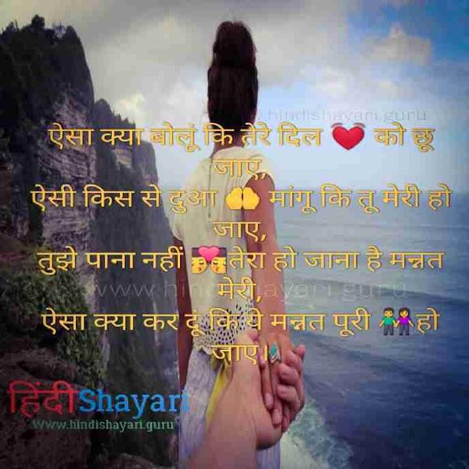 Shayari About Love || Best Hindi Shayari for Love