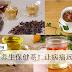 教您配50种养生保健茶!让病痛远离你!