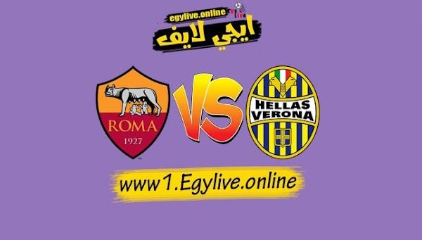 نتيجة مباراة روما وهيلاس فيرونا اليوم بتاريخ 19-09-2020 في الدوري الايطالي