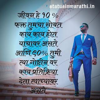 Attitude Life Status In Marathi