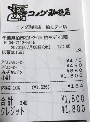 コメダ珈琲店 柏モディ店 2020/7/8 飲食のレシート