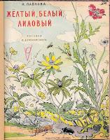 """Н. Павлова """"Жёлтый, белый, лиловый"""""""