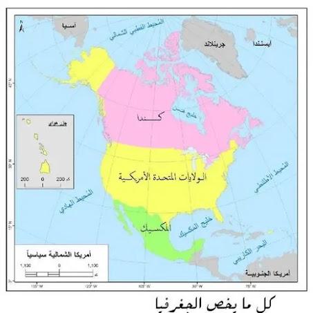 هل تعلم لمحة عن قارة أمريكا الشمالية.. كل ما يخص الجغرافيا