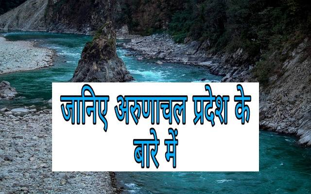 Know about Arunachal Pradesh