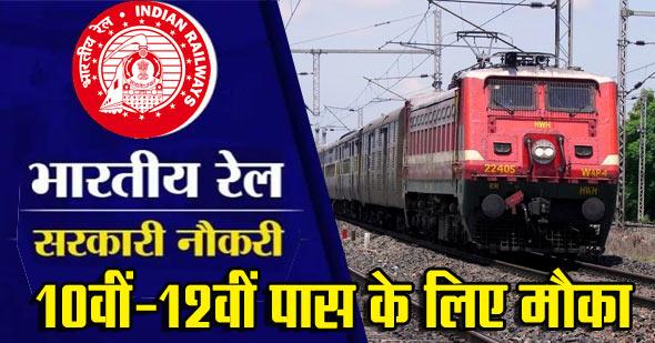 42 Railway Junior Clerk cum Typist Recruitment 2020 - Apply NOW