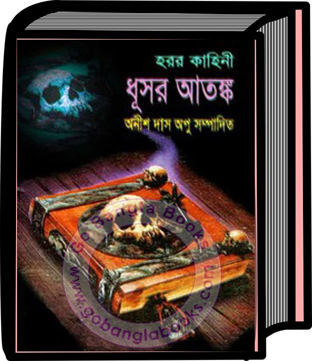 The Gods Themselves - Anish Das Apu ️ ( MB) ️ Anubad ...