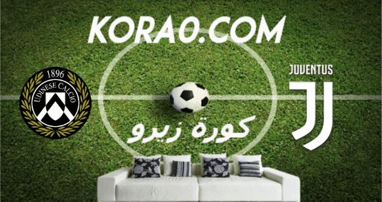 مشاهدة مباراة يوفنتوس وأودينيزي بث مباشر اليوم 15-1-2020 كأس إيطاليا