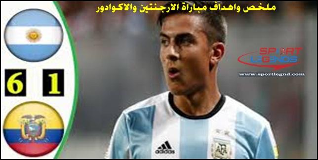 ملخص واهداف مباراة الارجنتين والاكوادور