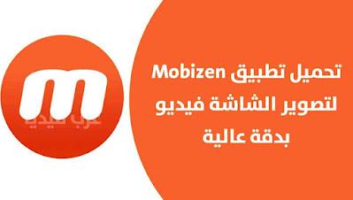 تحميل تطبيق Mobizen لتسجيل الشاشة فيديو بدقة عالية للاندرويد و الايفون