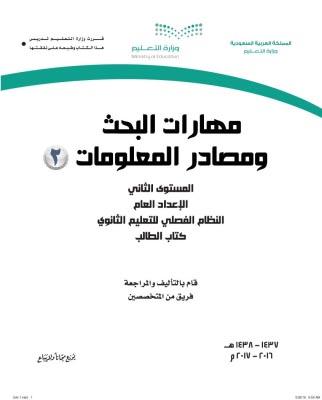حل كتاب البحث ومصادر المعلومات نظام المقررات pdf