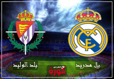 مشاهدة مباراة ريال مدريد وبلد الوليد اليوم مباشر