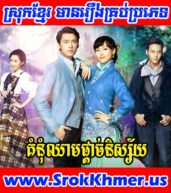 Komnum Chheam Phda 17 Con   Legend of Fragrance (2015)   Khmer Movie   Movie Khmer   Chinese Drama