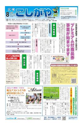 広報こしがやお知らせ版 令和元年8月