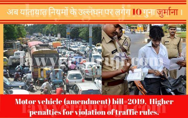 अब यातायात नियमों के उल्लंघन पर लगेग 10 गुना जुर्माना ।
