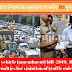 मोटर वाहन (संशोधन) बिल-2019 यातायात नियमो के उल्लंघन पर दंड देना होगा 10 गुना जुर्माना।  Motor vehicle (amendment) bill -2019 penalties for violation of traffic rules