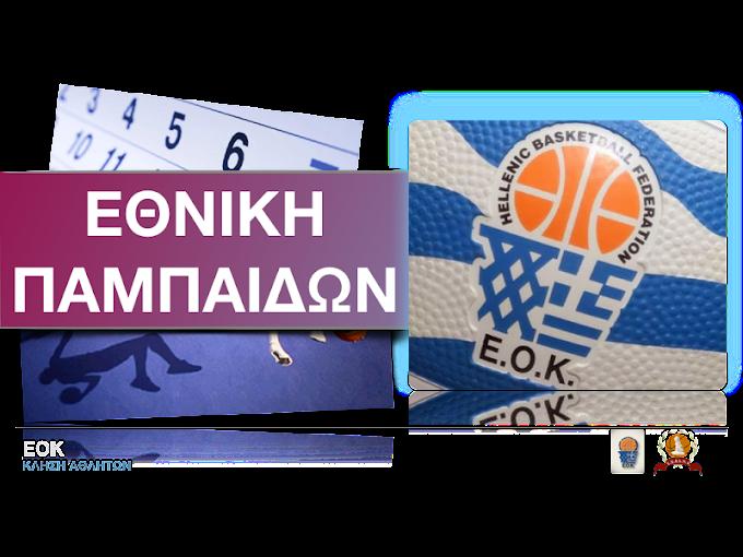 Κλήση για προετοιμασία της Εθνικής Παμπαίδων (U14)