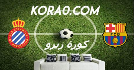 مشاهدة مباراة برشلونة واسبانيول بث مباشر اليوم 8-7-2020 الدوري الإسباني