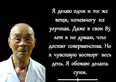 цитата Дзиро Оно