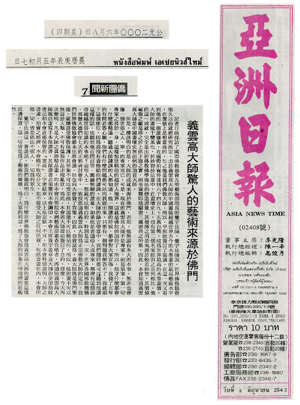 义云高大师惊人的艺术来源于佛门 (亚洲日报 公元二○○○年六月八日 星期四)
