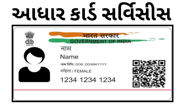 Online aadhaar card correction apply