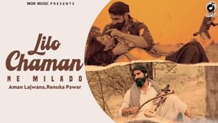 Lilo Chaman Ne Milade Lyrics - Aman Lajwana & Renuka Panwar