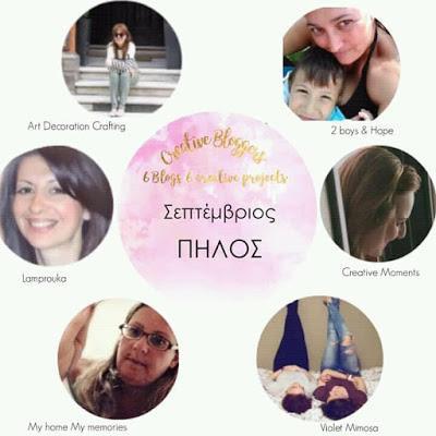creative bloggers pilos