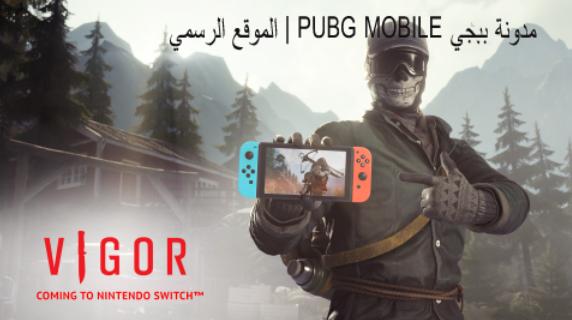 رسميا موعد اطلاق لعبة Vigor المجانية على اجهزة البلايستيشن 2020