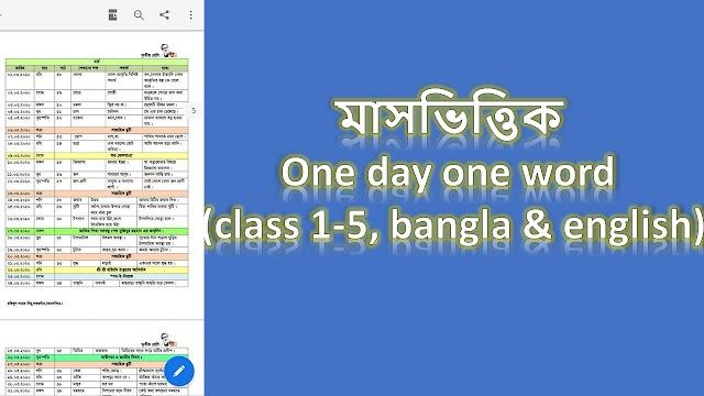 মাসভিত্তিক One day one word (class 1-5, bangla & english)