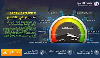 تحميل المتصفح بايدو سبارك مجانا Baidu Spark