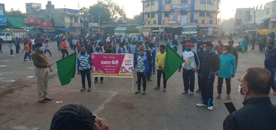 Jhabua News- फिटनेस का डोज-आधा घंटा रोज के अन्तर्गत फिट इण्डिया प्रभात फेरी का आयोजित