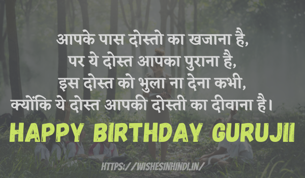 Best Happy Birthday Wishes In Hindi For Teacher