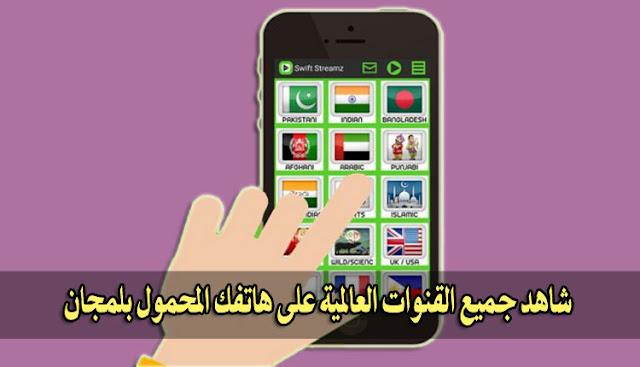 تطبيق OLATV لمشاهدة جميع القنوات العالمية على هاتفك المحمول بلمجان