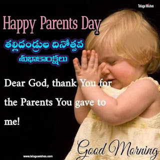 Happy Parents day in Telugu