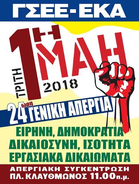 ΓΣΕΕ: Γενική απεργία 1η Μάη
